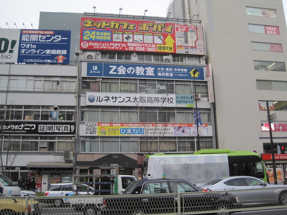 梅田の梅仙堂ビル広告