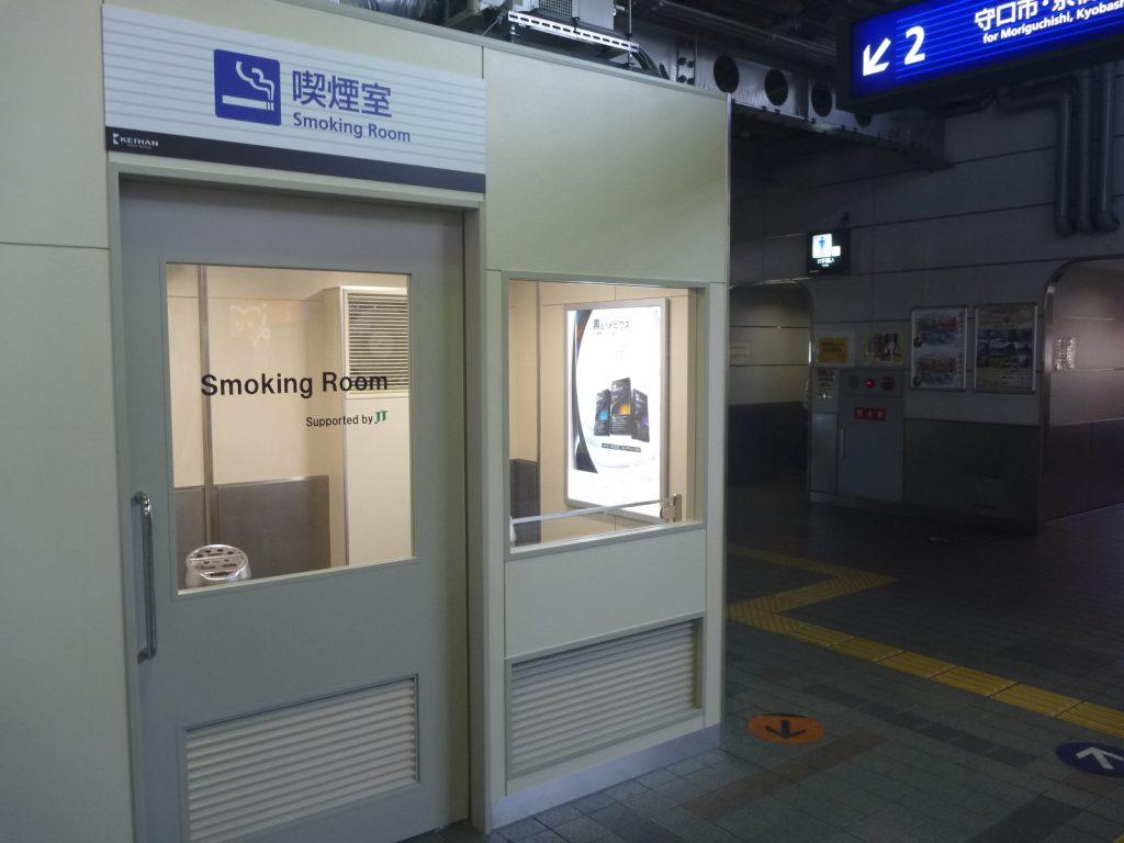 京阪門真市駅喫煙室